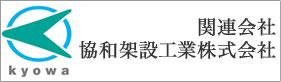 http://kyowa-techno.co.jp/%E3%81%8A%E5%95%8F%E3%81%84%E5%90%88%E3%82%8F%E3%81%9B/